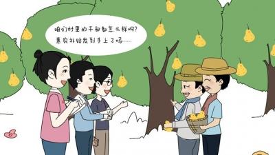 """【廉政漫画】有我们,请放心!——纪检干部的""""初心""""与""""使命"""""""