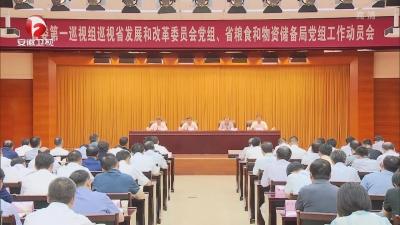 【纪检动态】十届省委第八轮巡视进驻动员全面展开