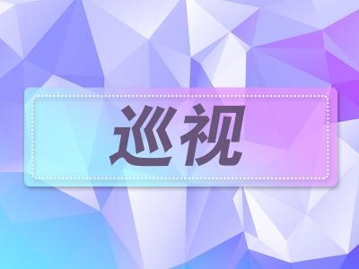 省委第九巡視組巡視省煤田地質局黨委工作動員會召開