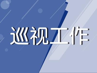 省委第九巡视组巡视省地质矿产勘查局党委工作动员会召开