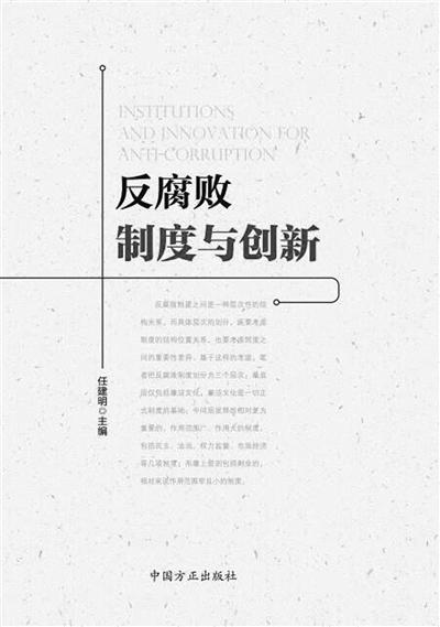 【讀書】構建特色鮮明務實管用的反腐敗制度體系——讀《反腐敗制度與創新》