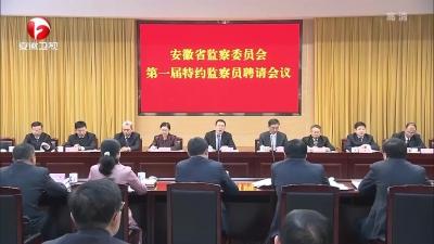 【紀檢動態】省監委第一屆特約監察員受聘上崗