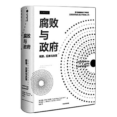 【讀書】抑制腐敗誘發因素 構建反腐長效機制——讀《腐敗與政府:根源、后果與改革》