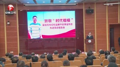 【视频】将英雄的精神传承下去——李夏同志先进事迹报告会走进高校