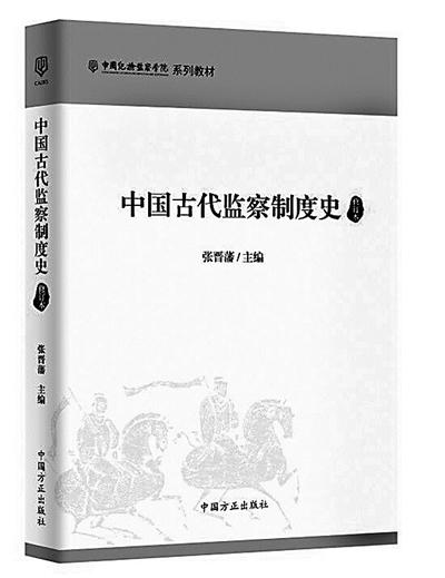 【读书】追溯源流 鉴古知今——评《中国古代监察制度史(修订本)》