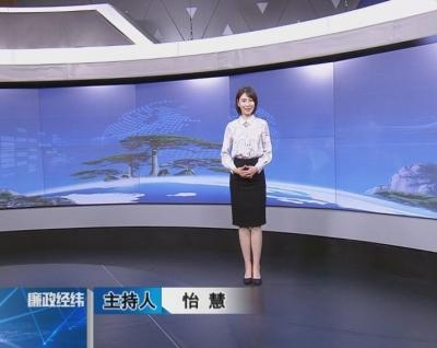 【廉政经纬】第358期