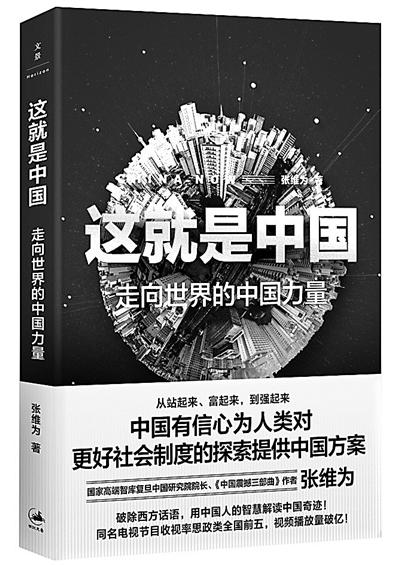 【讀書】中國力量舉世矚目——《這就是中國》