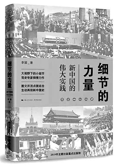 【讀書】《細節的力量:新中國的偉大實踐》