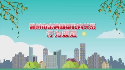 """【动漫】滁州市""""亲清""""新型政商关系行为规范"""