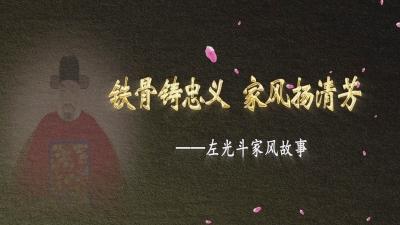 【微视频】铁骨铸忠义 家风扬清芳——左光斗家风故事