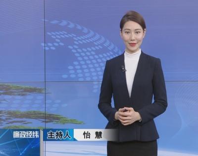 【廉政经纬】第359期