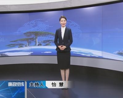 【廉政经纬】第360期