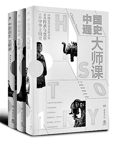 【讀書】《中國通史大師課》