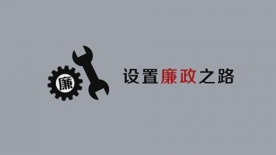 【公益廣告】廉政操作系統