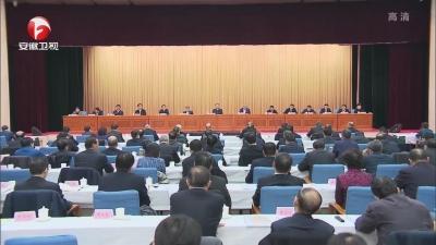"""【視頻】全省""""不忘初心、牢記使命""""主題教育總結會議在合肥召開"""