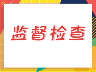 """驻省农业农村厅纪检监察组:突出政治监督有效推进""""长江禁捕""""等专项治理工作"""