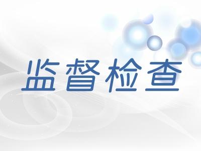 宣城:精准靠前监督  护航企业复工复产