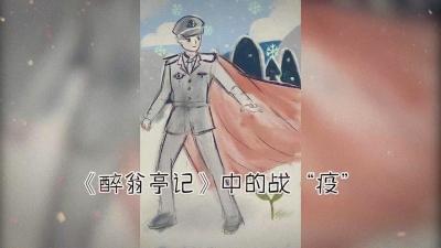 """【动漫】《醉翁亭记》中的战""""疫"""""""