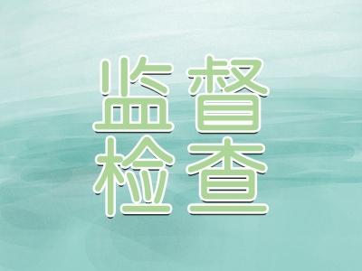 淮北:开展专项督查制止餐饮浪费