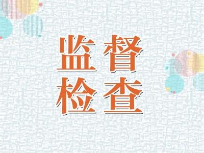 安徽出版集團紀委:開展疫情防控督查 堅決落實監督責任