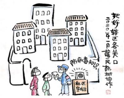 """【廉政漫画】社区筑起""""防火墙"""""""