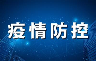 李锦斌主持召开省疫情防控工作应急综合指挥部指挥长会议