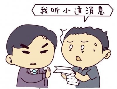 【廉政漫画】面对疫情,党员干部注意咯!