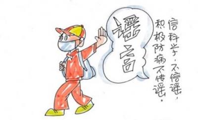 【廉政漫画】防疫从我做起