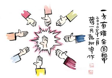 """【廉政漫画】人民战""""役"""""""