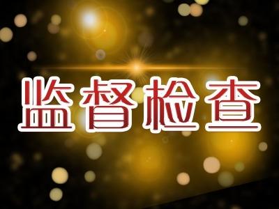 阜陽潁泉:跟進式監督壓實疫情防控責任