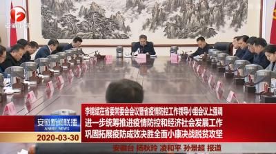 李锦斌主持召开省委常委会会议暨省疫情防控工作领导小组会议