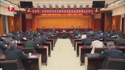 【纪检动态】十届省委第八轮巡视省发改委党组反馈会召开