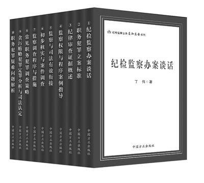 【讀書】通達理論與實踐之橋讀《紀檢監察業務應知應會系列叢書》