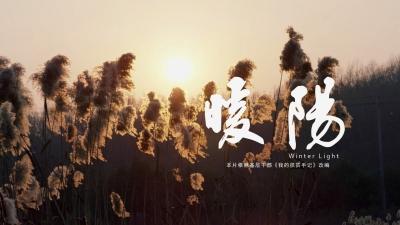 【微电影】暖阳