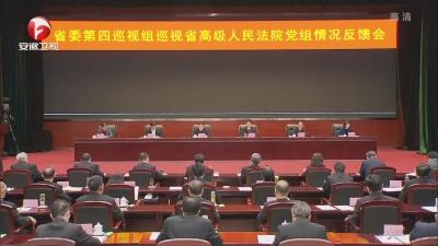 【纪检动态】十届省委第八轮巡视省高院党组反馈会召开
