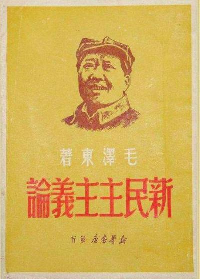 【读书】文化自信的三维向度——重读毛泽东《新民主主义论》
