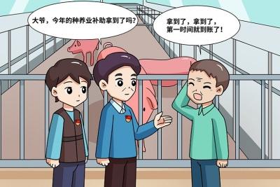 【廉政漫畫】決戰決勝,一路有你!
