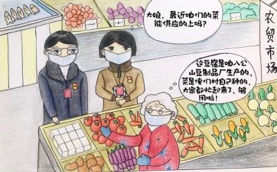 """【廉政漫畫】當好""""疫""""線監督員"""