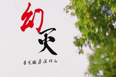 【微電影】幻滅