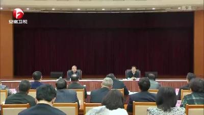 【视频】全省党风廉政建设和反腐败工作座谈协商会召开