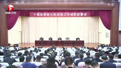【纪检动态】十届省委第九轮巡视工作动员部署会召开