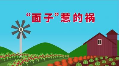 """【動漫】""""面子""""惹的禍"""