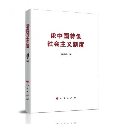 【讀書】一本科學闡釋中國特色社會主義制度的理論讀物