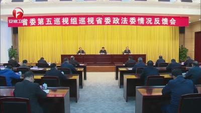 【纪检动态】十届省委第八轮巡视完成反馈