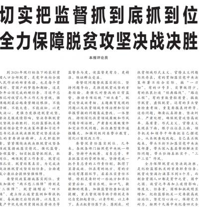 中国纪检监察报评论员:切实把监督抓到底抓到位 全力保障脱贫攻坚决战决胜