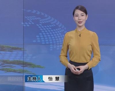 【廉政经纬】第370期