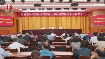 【纪检动态】十届省委第九轮巡视完成进驻动员 聚焦根本任务深化政治巡视