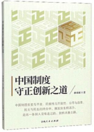 【读书】讲述中国制度故事的理论佳作