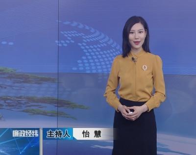 【廉政经纬】第373期