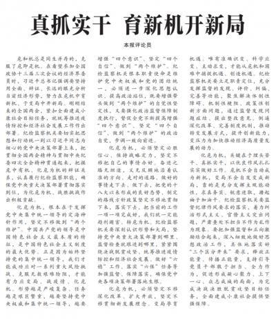 中國紀檢監察報評論員:真抓實干 育新機開新局
